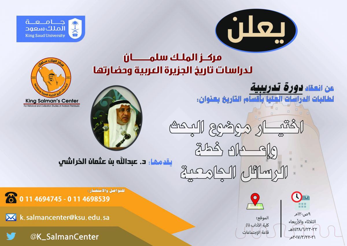 شروط القبول في كلية الحقوق جامعة الملك سعود بكالوريوس